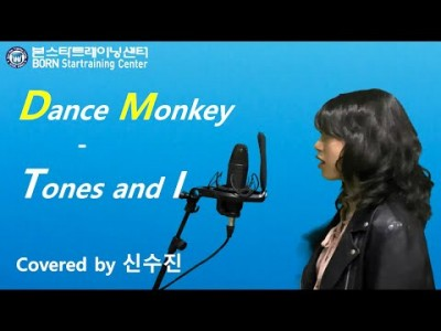 Dance Monkey - Tones and I / Covered by 신수진
