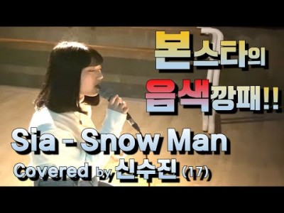 Sia - Snowman Covered by 음악학부 신수진(17)