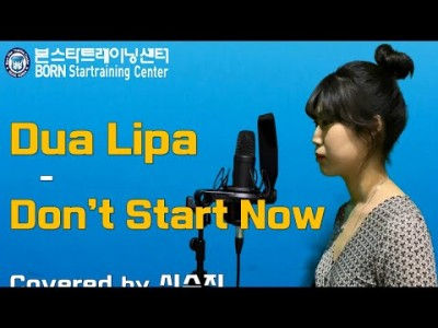 Dua Lipa - Don't Start Now / Covered by 신수진